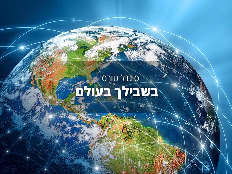 סיגנל טורס | שירותים גלובאליים